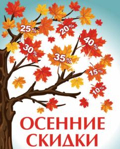 """Osennie skidki 242x300 - Диван прямой """"Лиссабон"""""""
